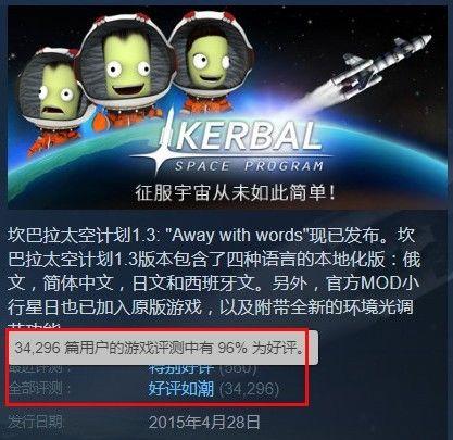 这款游戏因中文版修改了一句话 遭大面积差评