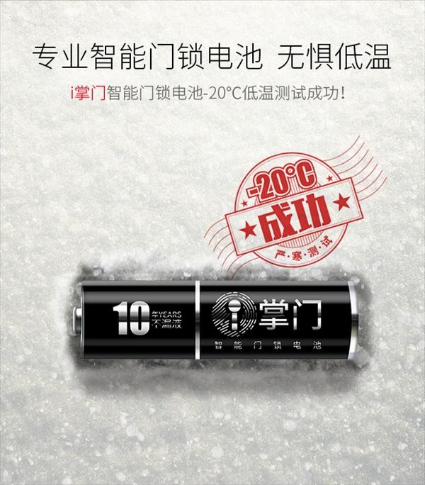 南孚推全球首款智能门锁电池:10年不漏液/开门12000次