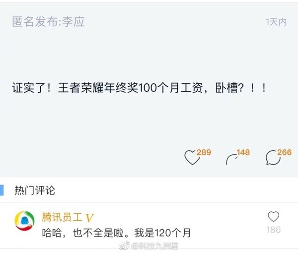 王者荣耀年终奖最低100个月工资? 官方辟谣:至少要年底才知道