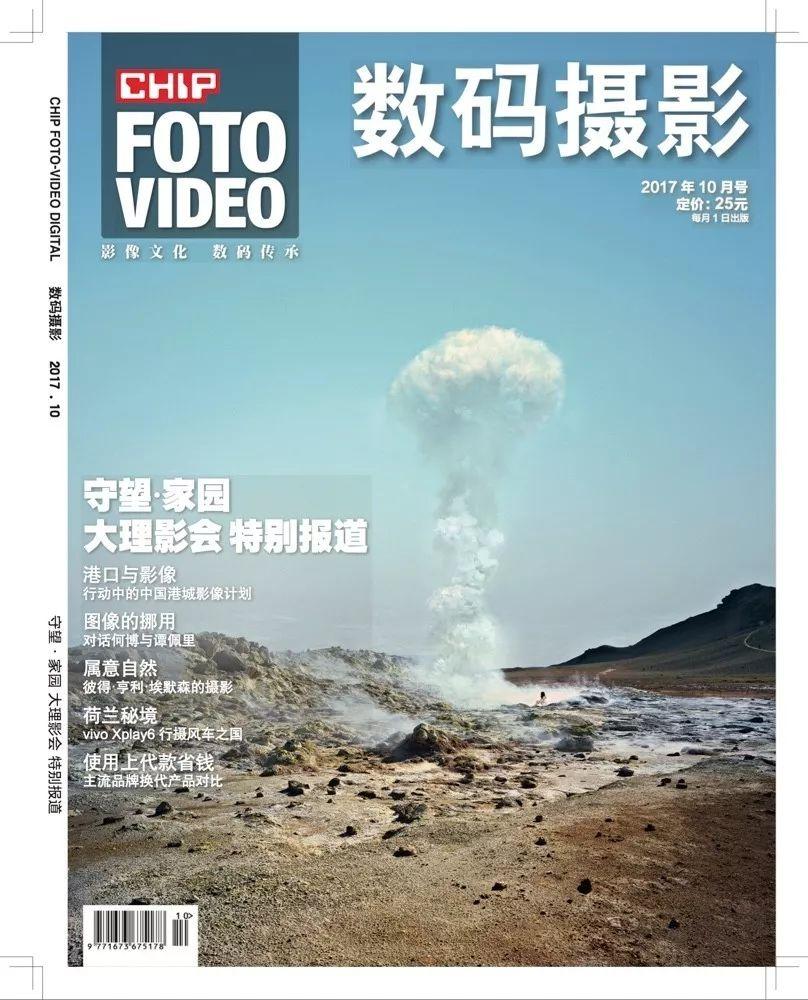 数码拍照10月刊预报