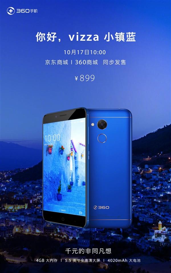 899元!360 vizza小镇蓝开启预约:4GB内存/1080P屏