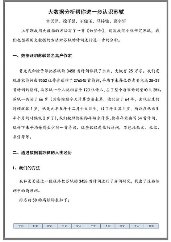 """北京小学生大数据研究苏轼爆红 校长回应是否""""拼爹"""""""