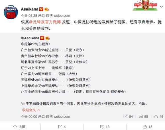 中超第27轮裁判:京津三队比赛由外籍裁判执法