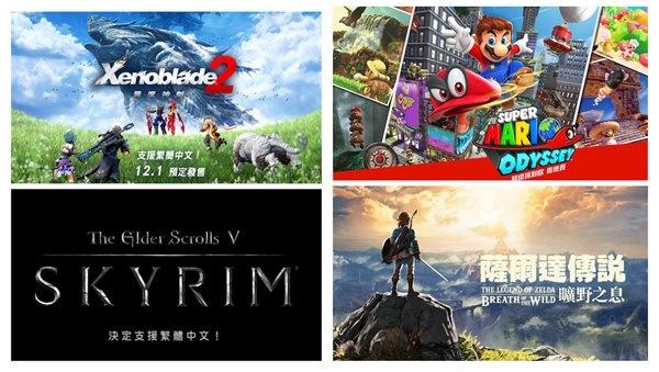 任天堂Switch中文游戏