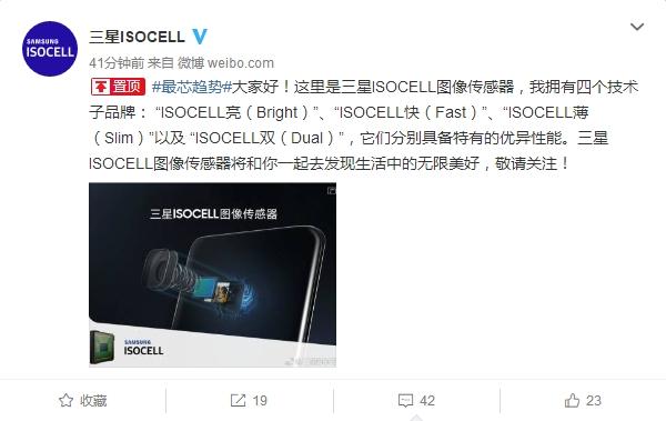 三星ISOCELL图像传感器首开微博:煤油评论成亮点