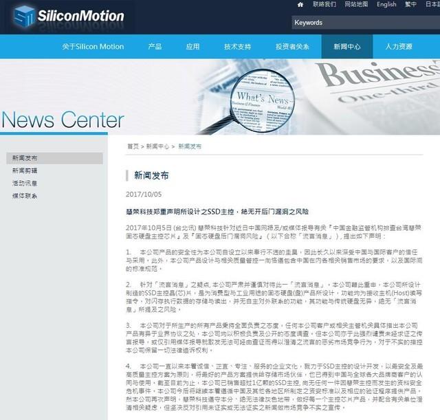 """三大疑惑解读SMI慧荣SSD主控""""后门""""事件"""