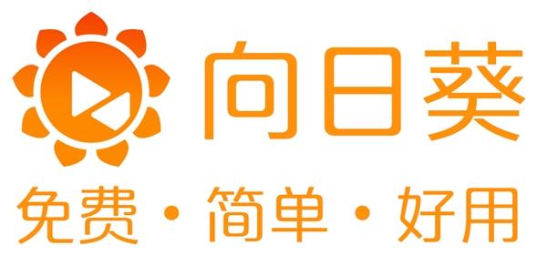 向日葵升级:支持按功能模块共享主机 远程控制更安全
