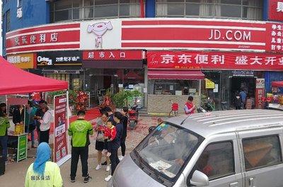 佘桂华京东便利店今天正式开业