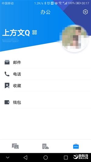 取代QQ!安卓TIM 2.0全新发布:免费10GB云盘空间