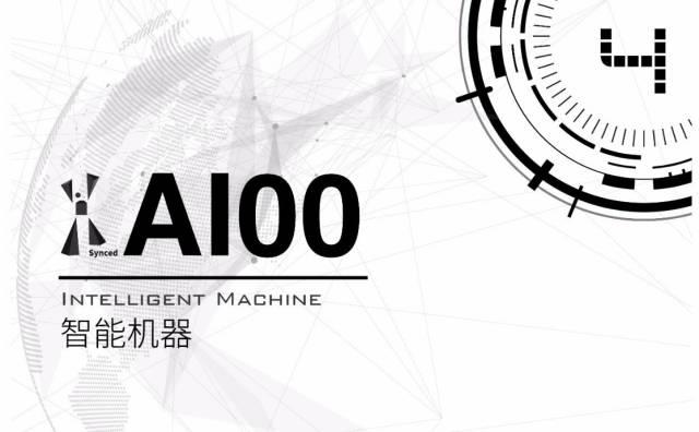 机器之心「AI00」九月榜单:1400万美元A轮融资的TalkIQ