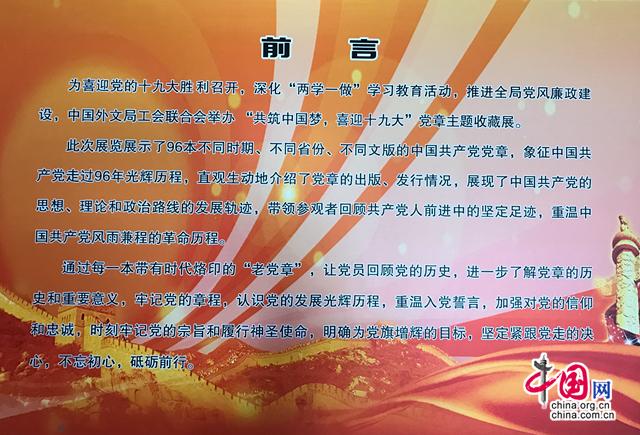 """中国外文局""""共筑中国梦 喜迎十九大""""党章,书画,摄影联展隆重开幕"""
