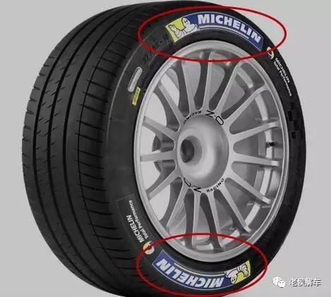"""教你看懂轮胎上的""""达芬奇密码""""!"""