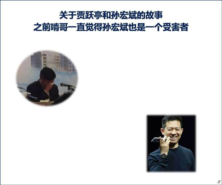 美国最丧的两个部门联合查贾跃亭和孙宏斌?(组图)