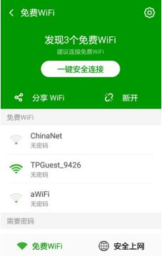 WiFi被爆重大安全漏洞 360手机卫士专家支招无需过分恐慌