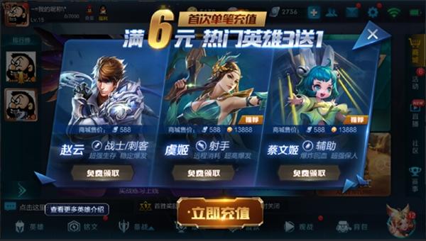 《王者荣耀》首充英雄变3个:增虞姬、蔡文姬