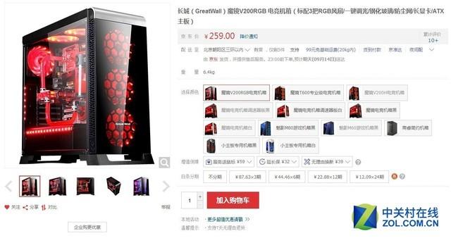 炫彩大侧透 长城V200RGB机箱京东259元