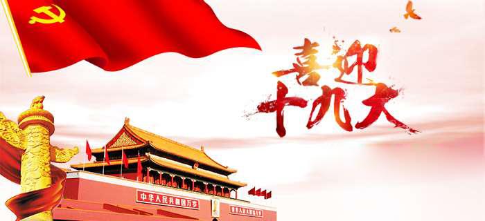 大幕开启,中国历史正在上演新的乐章