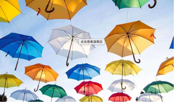 """共享雨伞""""漂流伞""""完成数千万元A轮融资  德同资本、道生资本领投"""