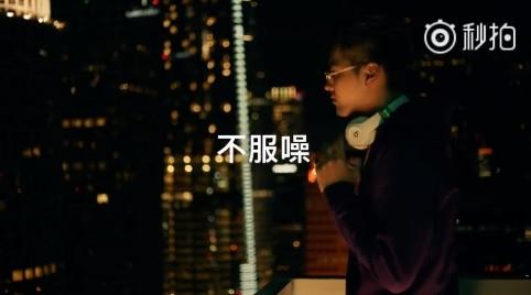 吴亦凡成苹果Beats耳机全球代言人!画面帅爆