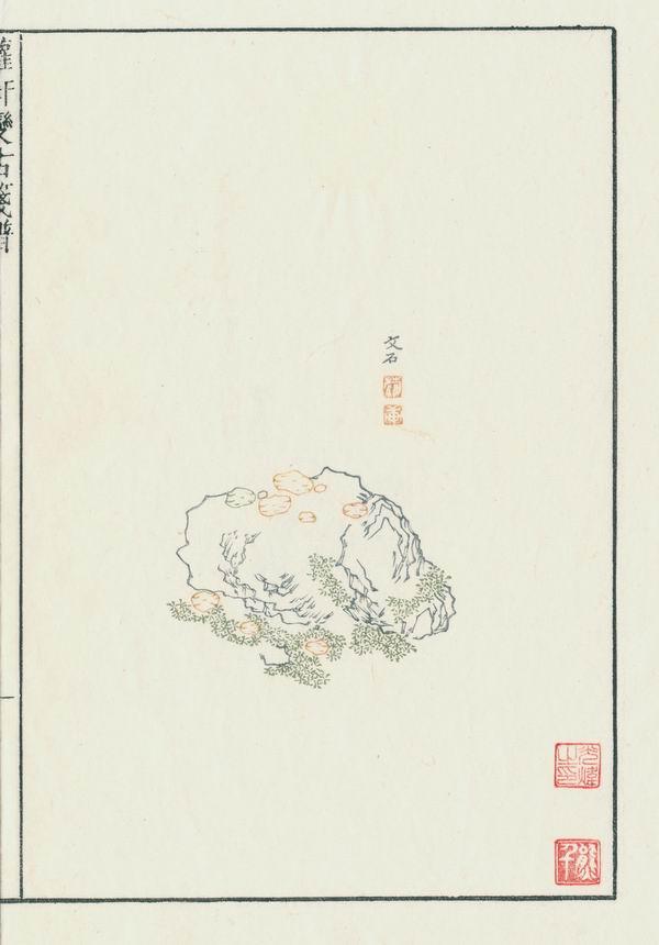 晴天架子鼓谱简单版-《萝轩变古笺谱》   镂象于木 印之素纸   张爱玲笔下朵云轩的信笺,用