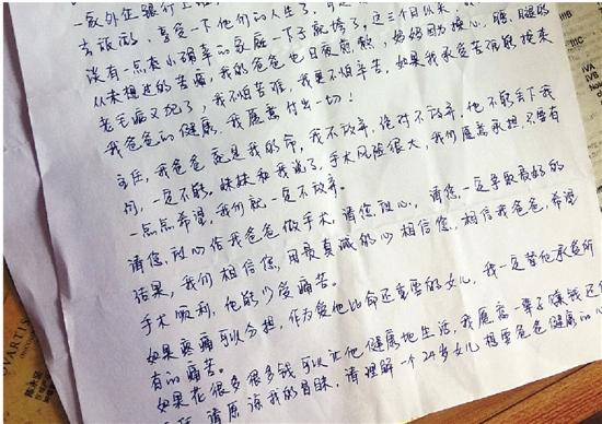 癌症患者女儿写信给医生:愿承担风险 请放心手术