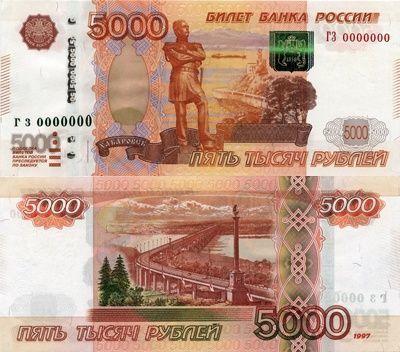 俄罗斯5000卢纸币上的牛人