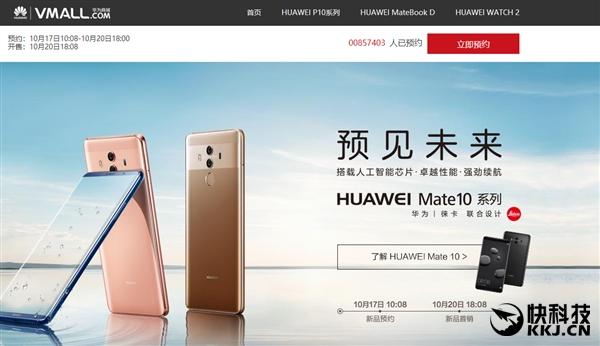 华为Mate 10国行预约人数达130万:超iPhone X