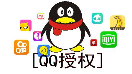 视频:你的QQ竟然注册过那么多网站,教你一招轻松取消授权