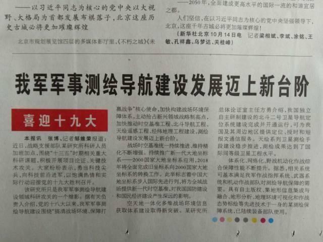 中国建新时空基准系统,有了它东风导弹精度极大提高