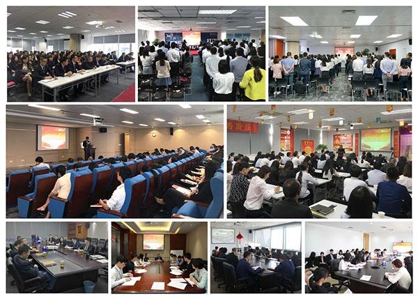 前海人寿召开全员会议学习十九大精神 全方位服务实体经济