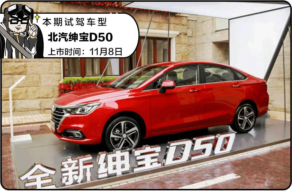萨博底盘+独立悬挂,7.48万就能买到颜值操控兼备的国产家轿!