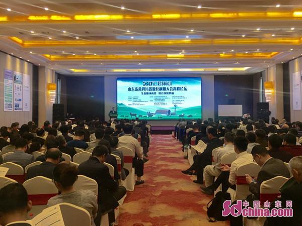 2017山东畜禽粪污资源化利用大会高峰论坛在济南开幕