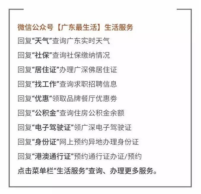 广东省居住证办理指南_华南理工大学