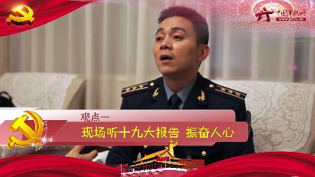 十九大代表刘锐:备战打仗是军人唯一常态