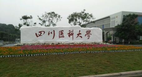 四川医科大学
