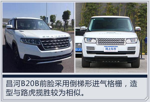 北汽昌河将布局9款新车型 电动车占比达78%-图5
