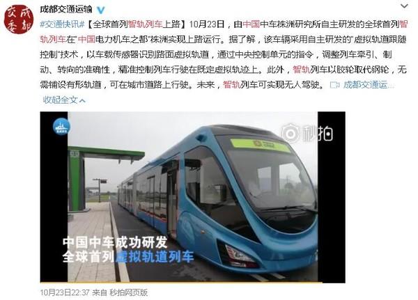 """中国""""智轨""""列车运行"""