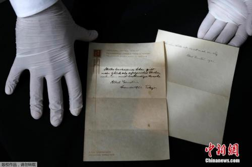 """爱因斯坦两份手写笔记写于1922年的日本""""皇家酒店"""",其中一张还印有酒店的标志。"""