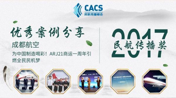 成都航ARJ21飞机示范运营一周年系列主题活动