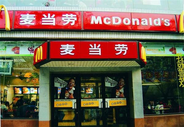 麦当劳中国公司悄然改名!现在叫金拱门:网友评论亮了