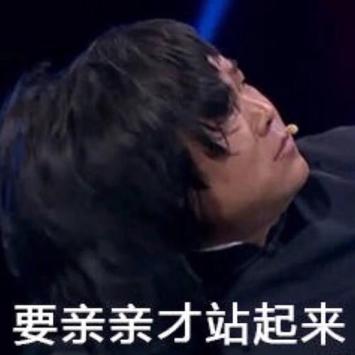 岳云鹏的微信表情竟然不是1自己的头像头像表情包倒立!这事图片