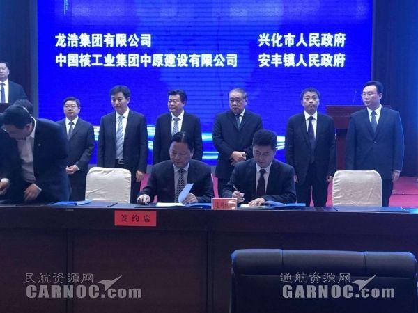 """龙浩与兴化市""""牵手"""" 推动通航机场和产业园建设"""