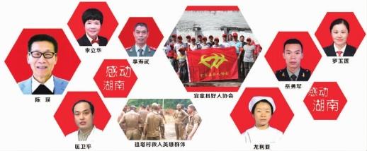 """2016""""感动中国之感动湖南""""人物今日颁奖 2017感动人物评选再起航"""