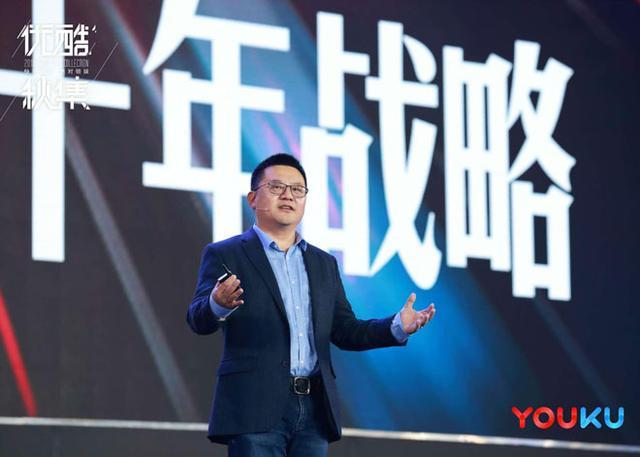 俞永福:阿里大文娱对优酷第一阶段整合已成功完成