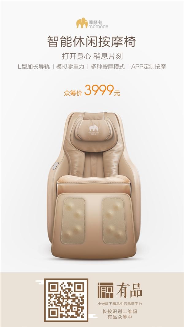 小米众筹3999元按摩椅:舒适度爆表