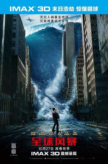 《全球风暴》席卷世界 男神主演力荐IMAX奇观