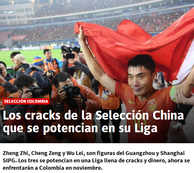 外媒:中国政府很重视足球,中超是最受欢迎的联赛