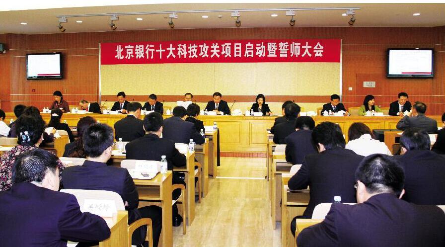 北京银行坚持科技兴行战略  打造科技金融特色银行