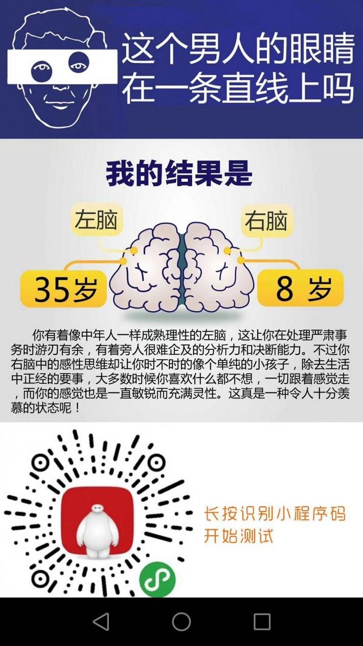 测试左右脑年龄的微信小程序,结果竟然是随机的?