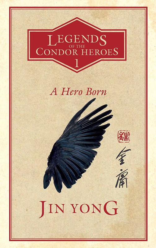 《射雕英雄传》出英译本 被称中国版《权力的游戏》